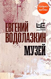 Музей читать онлайн