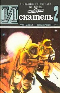 Искатель. 1976. Выпуск №2 читать онлайн