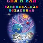 Еня и Еля. Удивительная вселенная читать онлайн