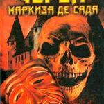 Череп маркиза де Сада читать онлайн