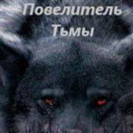 Мой Повелитель Тьмы (СИ) читать онлайн
