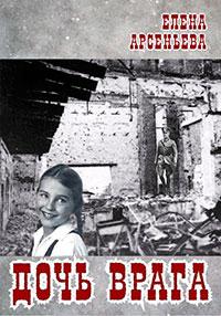 Дочь врага читать онлайн