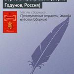 Бориска Прелукавый (Борис Годунов
