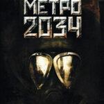 Метро 2034 читать онлайн