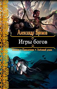 Игры богов читать онлайн