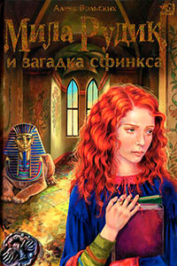 Мила Рудик и загадка Сфинкса читать онлайн