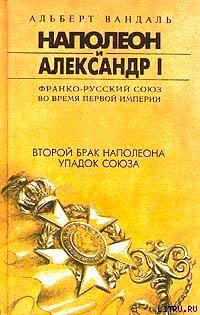 Второй брак Наполеона. Упадок союза читать онлайн