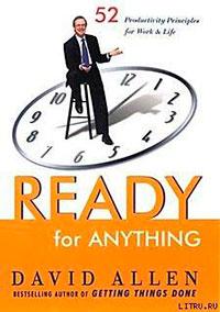 Готовность ко всему: 52 принципа продуктивности для работы и жизни читать онлайн