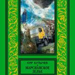 Марсианское зелье (сборник) читать онлайн
