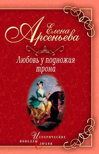 Любовь у подножия трона (новеллы) читать онлайн