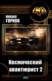 Космический авантюрист 2 (СИ) читать онлайн