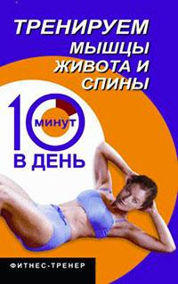 Тренируем мышцы живота и спины за 10 минут в день читать онлайн