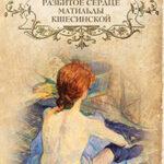 Разбитое сердце Матильды Кшесинской читать онлайн