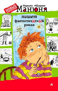 Манюня пишет фантастичЫскЫй роман читать онлайн
