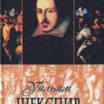 Уильям Шекспир. Гений и его эпоха читать онлайн