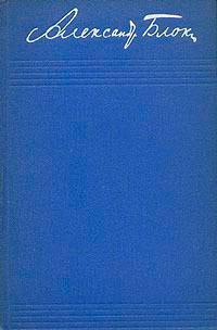 Том 1. Стихотворения 1898-1904 читать онлайн