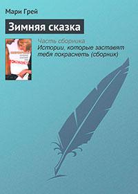 Зимняя сказка читать онлайн