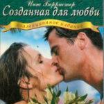 Созданная для любви читать онлайн