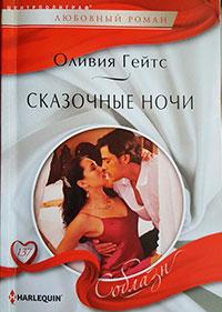 Сказочные ночи читать онлайн