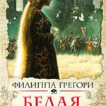 Белая королева читать онлайн