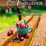 Любовь со вкусом вишни читать онлайн