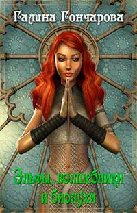 Эльфы, волшебники и биолухи (СИ) читать онлайн