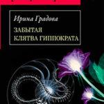 Забытая клятва Гиппократа читать онлайн