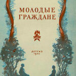 Молодые граждане (Рассказы) читать онлайн