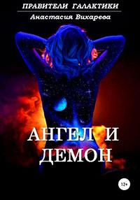 Ангел и демон читать онлайн