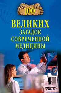 100 великих загадок современной медицины читать онлайн