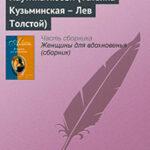 Паутина любви (Татьяна Кузьминская — Лев Толстой) читать онлайн