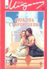Любовь старой девы читать онлайн