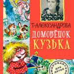 Домовёнок Кузька и пропавшая азбука читать онлайн