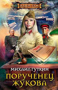 Порученец Жукова читать онлайн