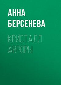 Кристалл Авроры читать онлайн