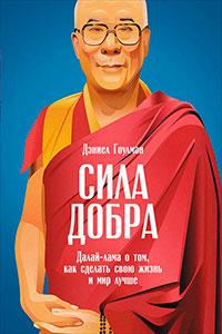 Сила добра: Далай-лама о том