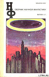 НФ: Альманах научной фантастики 31 (1987) читать онлайн