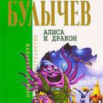 Кир Булычев. Собрание сочинений в 18 томах. Т.17 читать онлайн