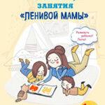 Развивающие занятия «ленивой мамы» читать онлайн