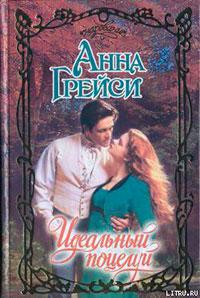 Идеальный поцелуй читать онлайн