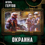 Окраина. Дилогия (СИ) читать онлайн