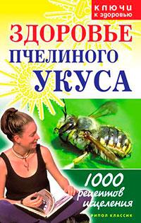 Здоровье пчелиного укуса читать онлайн