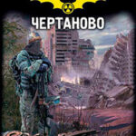 Кремль 2222. Чертаново читать онлайн