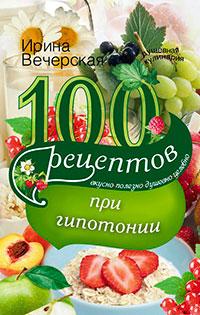 100 рецептов при гипотонии. Вкусно