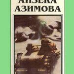 Миры Айзека Азимова. Книга 1 читать онлайн