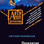 Проклятие Тунгусского метеорита читать онлайн