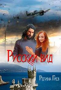 Русский Вид. Книга третья: Тигр. Рысь (СИ) читать онлайн