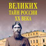 100 великих тайн России XX века читать онлайн
