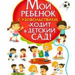 Мой ребенок с удовольствием ходит в детский сад! читать онлайн