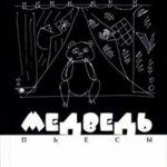 Медведь. Пьесы читать онлайн